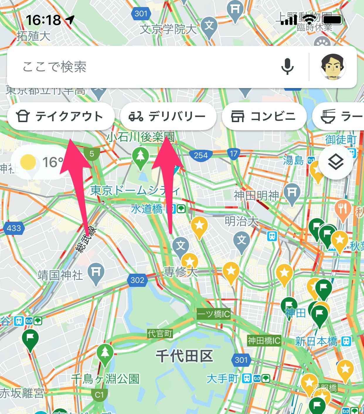 Googleマップの画面に「テイクアウト」「デリバリー」アイコンが表示 → 飲食店はGoogleマイビジネスのチェックを1