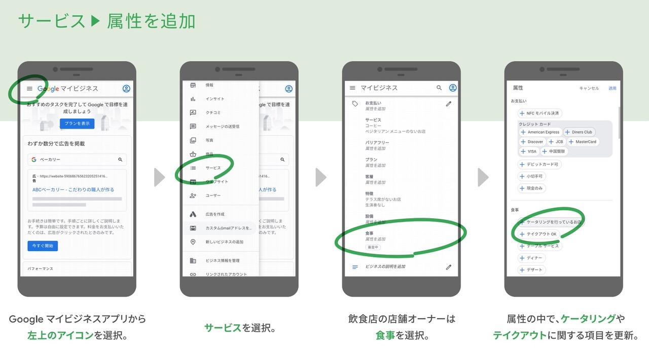 Googleマップの画面に「テイクアウト」「デリバリー」アイコンが表示 → 飲食店はGoogleマイビジネスのチェックを3