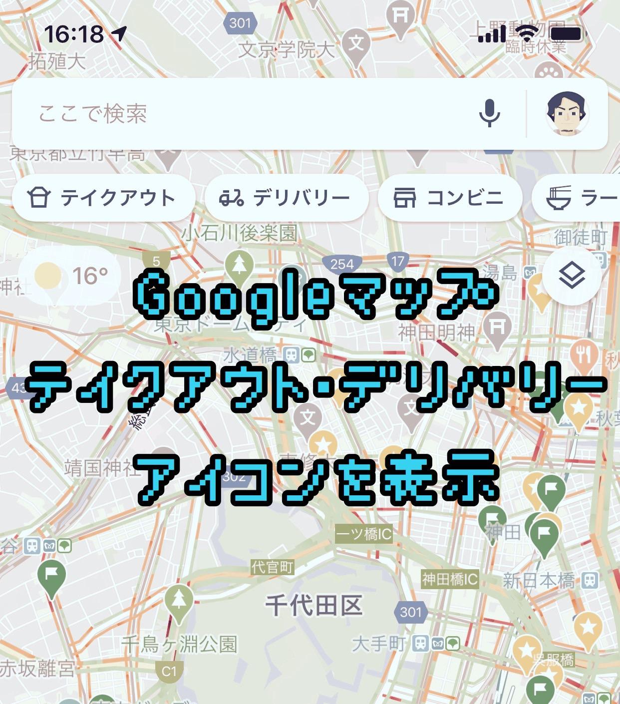 Googleマップの画面に「テイクアウト」「デリバリー」アイコンが表示 → 飲食店はGoogleマイビジネスのチェックを