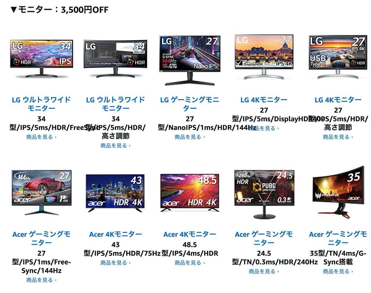 Amazonギフト券のチャージで対象のモニター・ノートPCが最大10,000円オフになるキャンペーン(5/15まで)