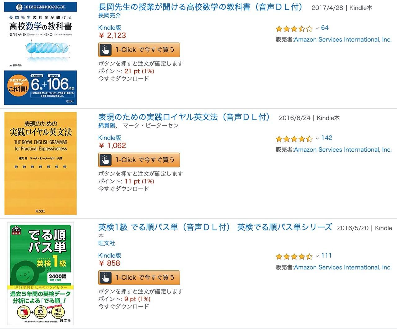 【Kindleセール】旺文社の約250冊が対象「春から始めよう!学習本・学習まんがフェア」開催中(4/16まで)