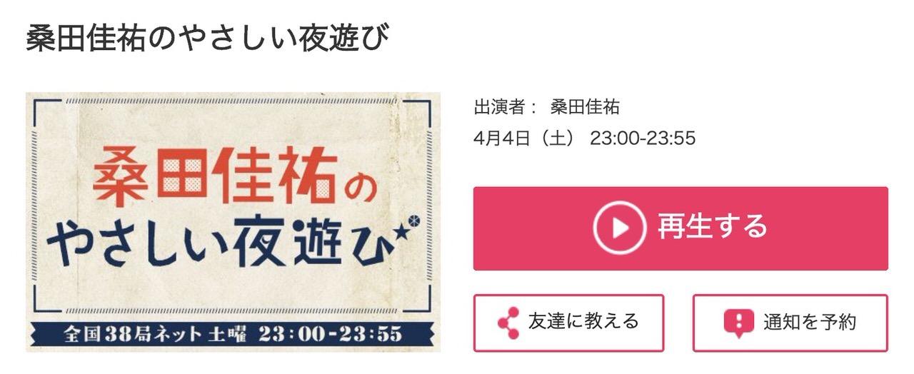 桑田佳祐、曲名「勝手にシンドバッド」は志村けんのネタだったとラジオで振り返る