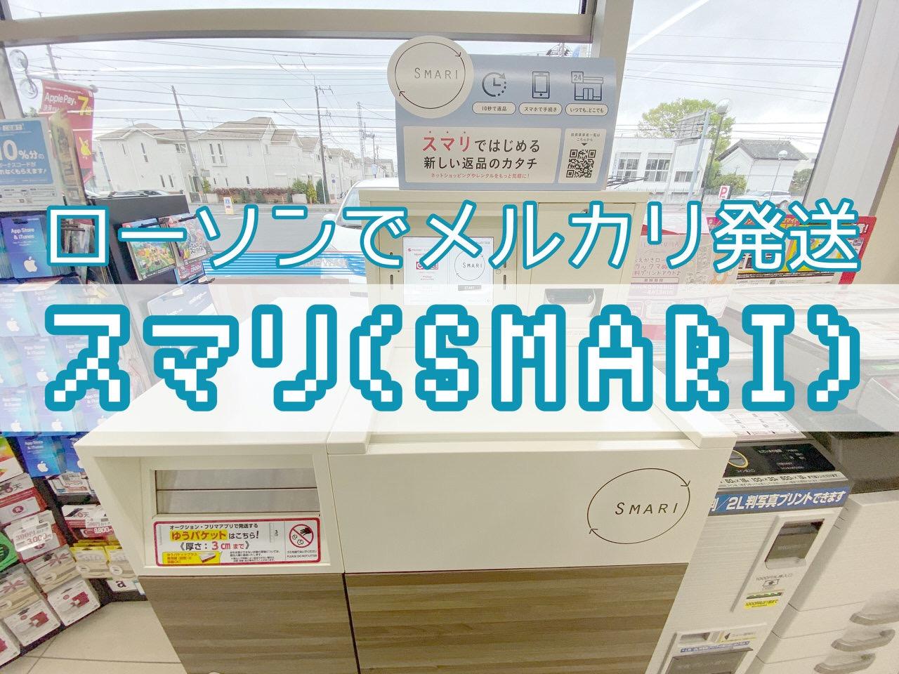 【メルカリ】ローソンの「スマリ(SMARI)」で発送する方法