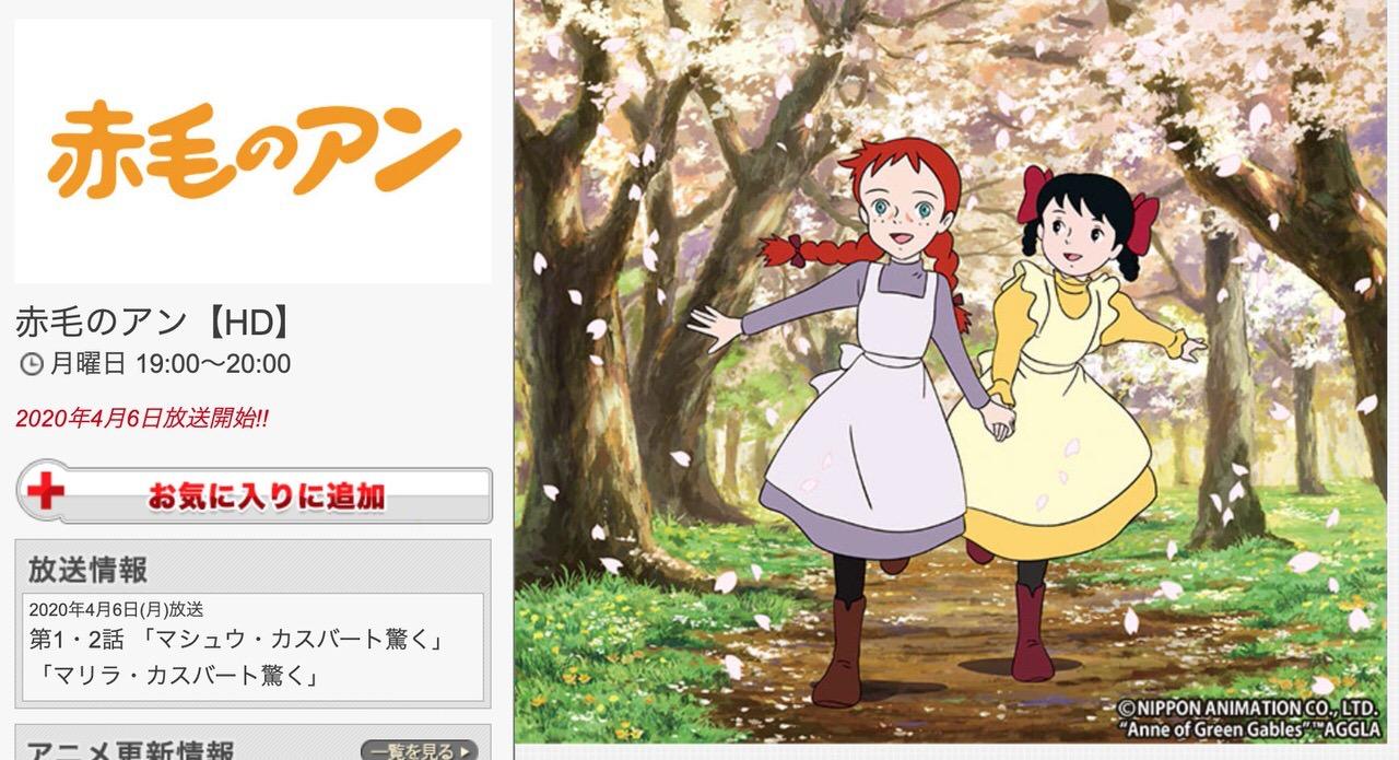 「赤毛のアン」HD版がTOKYO MXで放送開始!毎週月曜19時〜20時