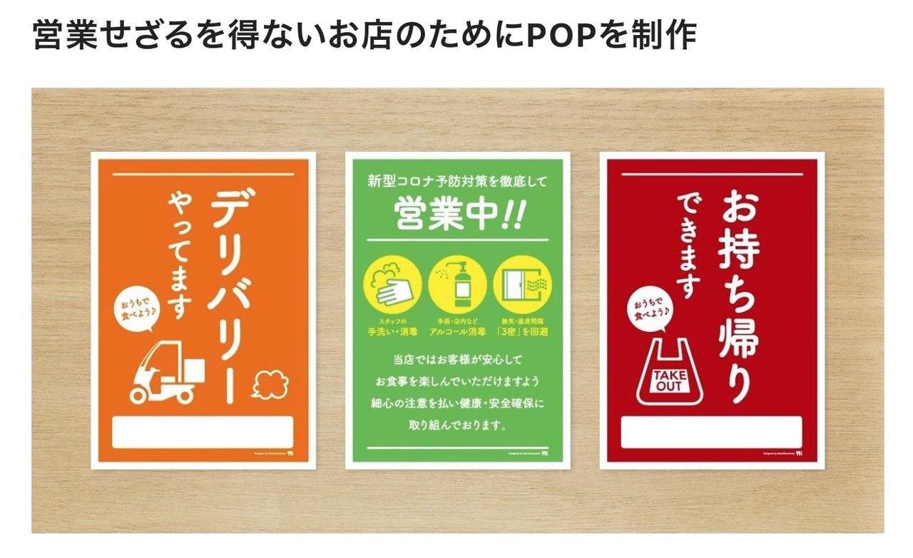 【無料配布】飲食店と人用の「新型コロナ対策してますPOP」と「いぬでもできる」ムーコのポスター