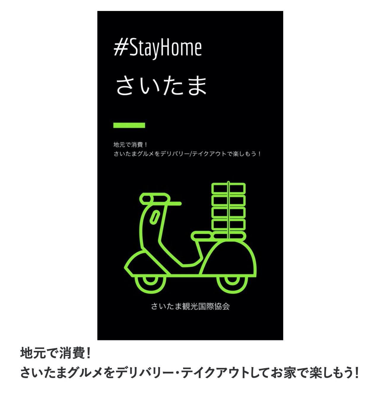 さいたま市内でテイクアウト・デリバリーしている飲食店を探すことができる「#StayHomeさいたま」