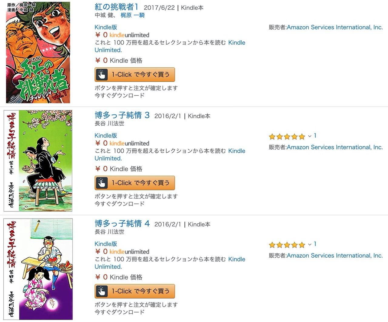 【Kindleセール】やる気まんまん、紅の挑戦者、博多っ子純情などが無料+11円均一「読んだらハマる昭和の名作マンガフェア」(4/9まで)
