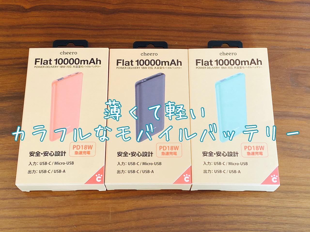 【cheero】薄くて軽くてカラフルなモバイルバッテリー「Flat 10000mAh with Power Delivery 18W」発売!【プレゼント企画あり】 #提供