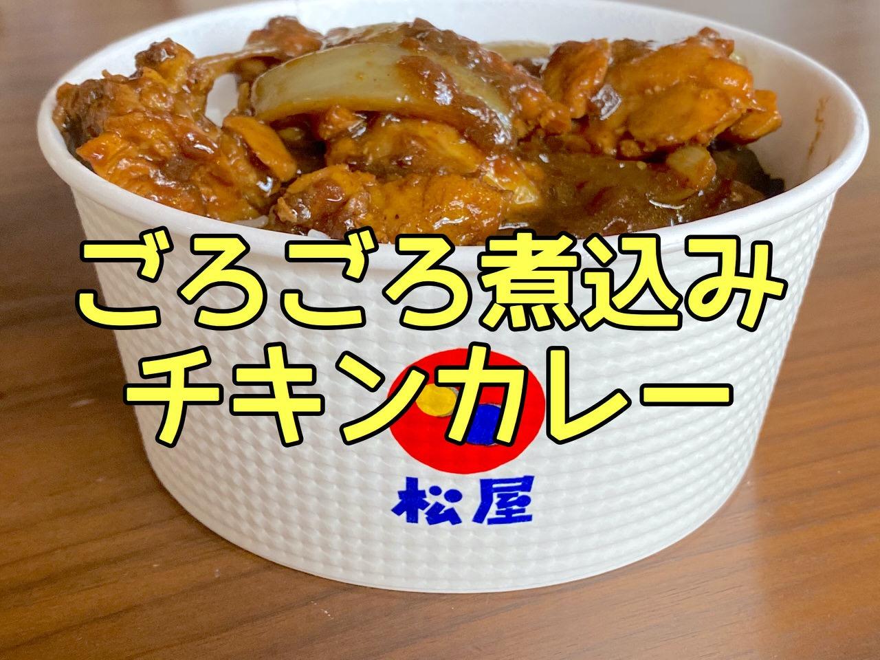 【松屋】「ごろごろ煮込みチキンカレー」をテイクアウトして食べてみた!【限定復活】