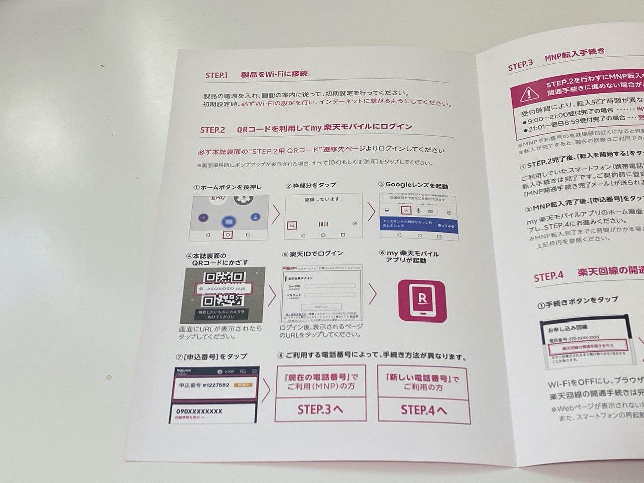 【楽天モバイル】iPhone 11でeSIM設定 2