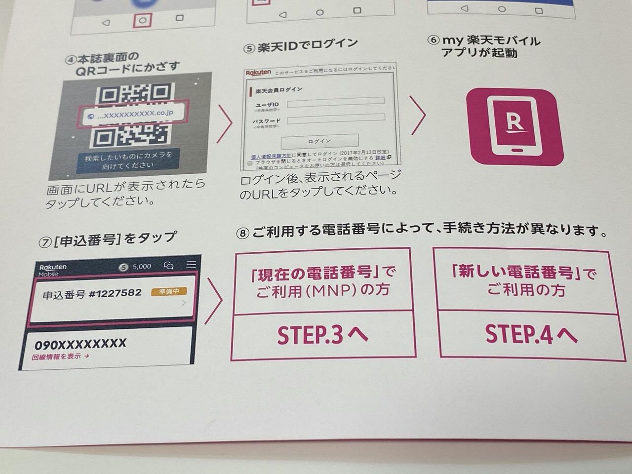 【楽天モバイル】iPhone 11でeSIM設定 4