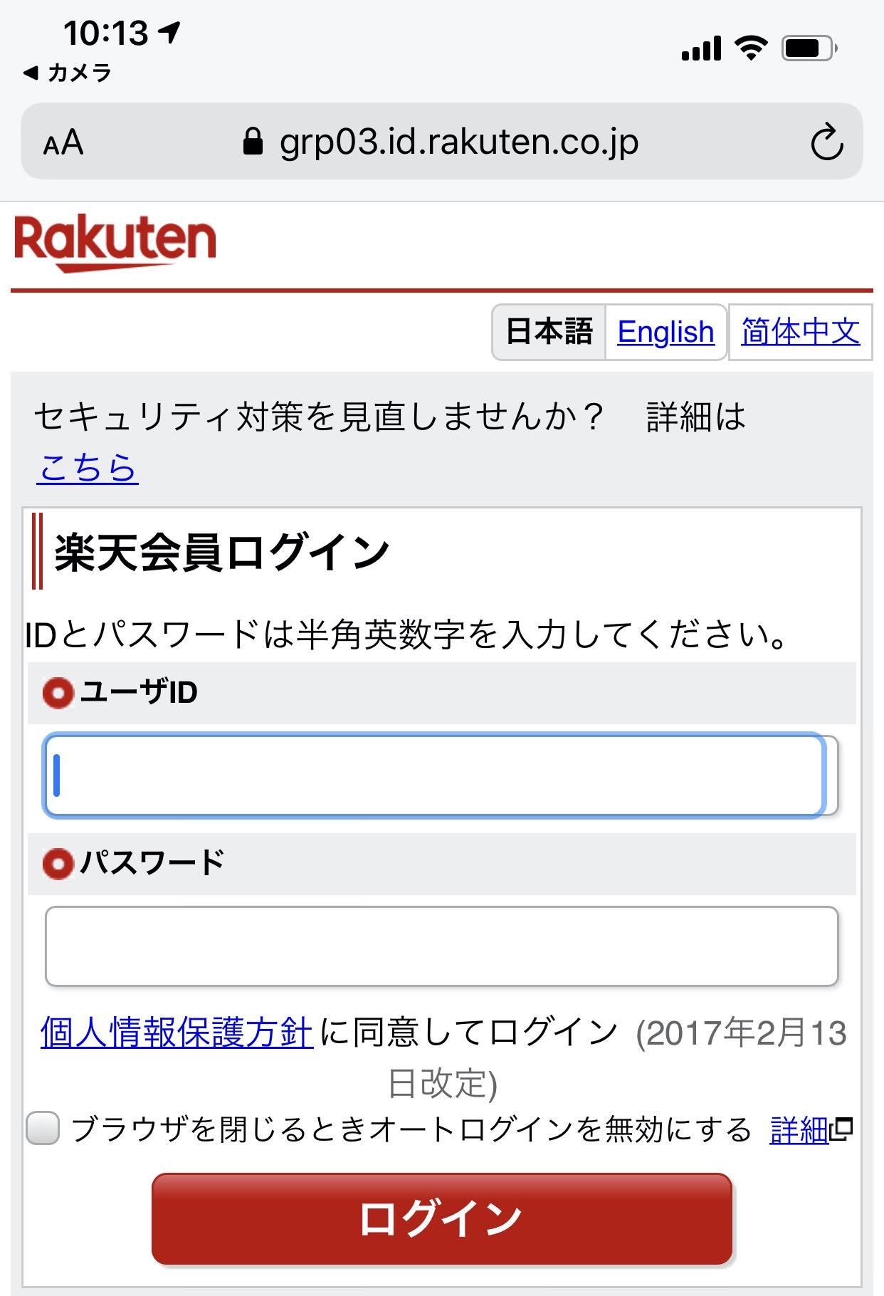 【楽天モバイル】iPhone 11でeSIM設定 5