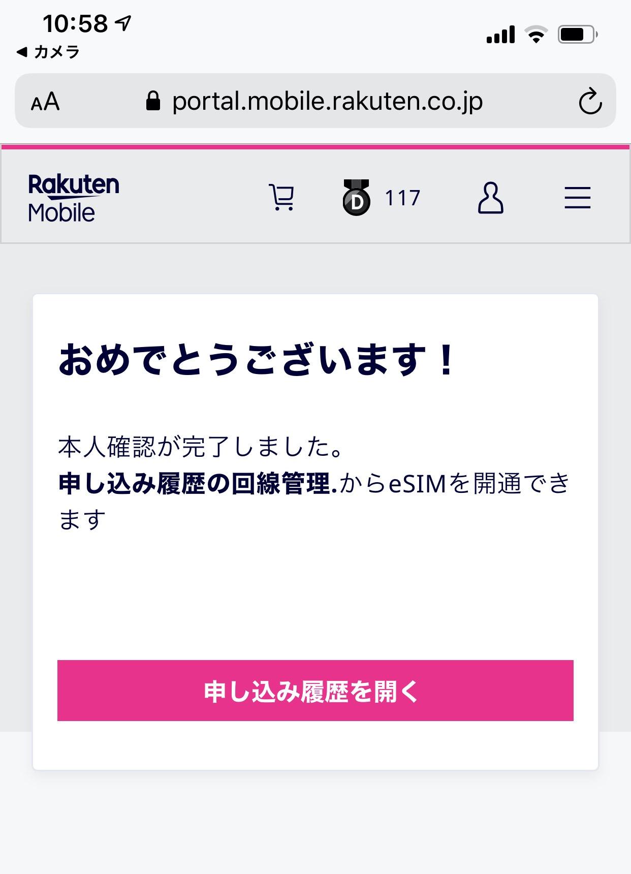 【楽天モバイル】iPhone 11でeSIM設定 6