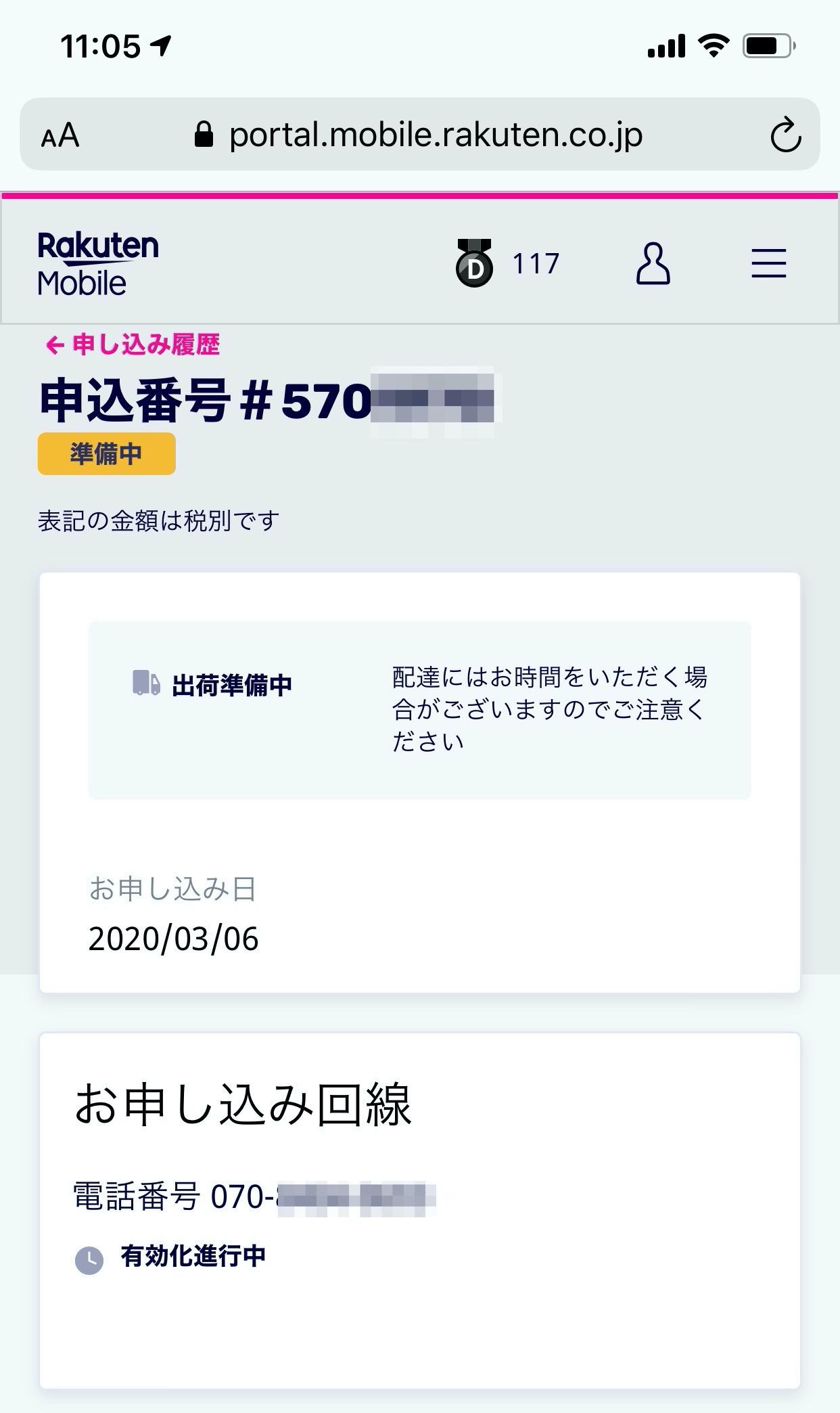 【楽天モバイル】iPhone 11でeSIM設定 9