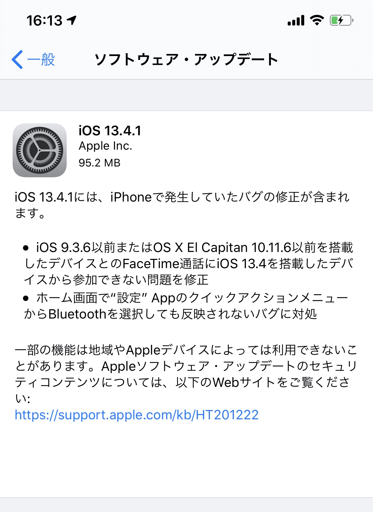 【iOS 13】バグ修正を含む「iOS 13.4.1 ソフトウェアアップデート」リリース