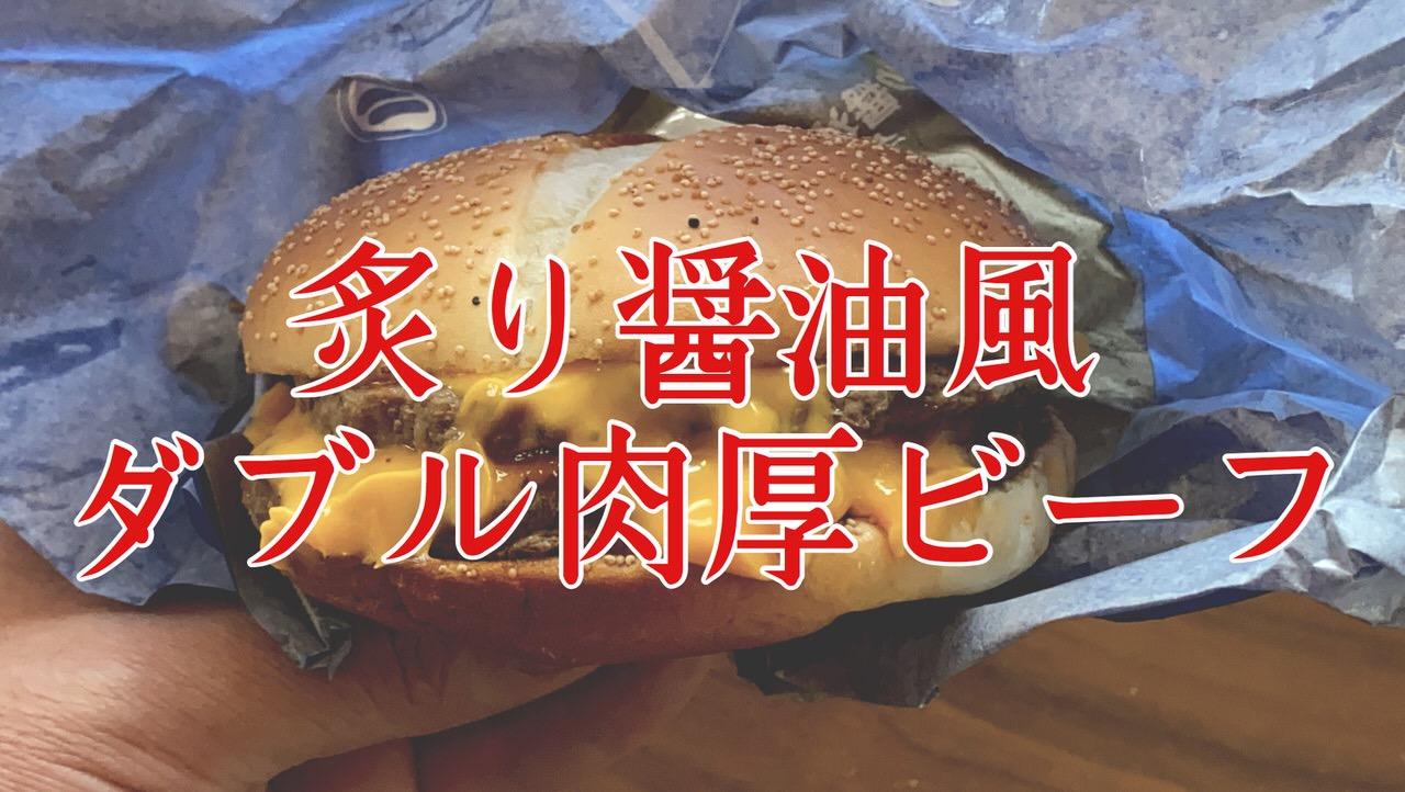 【マクドナルド】サムライマック「炙り醤油風ダブル肉厚ビーフ」和風ソースでビーフパティの肉々しさが引き立って美味い!