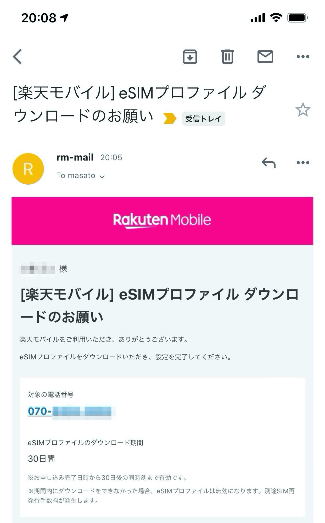 【楽天モバイル】iPhone 11でeSIM設定 10