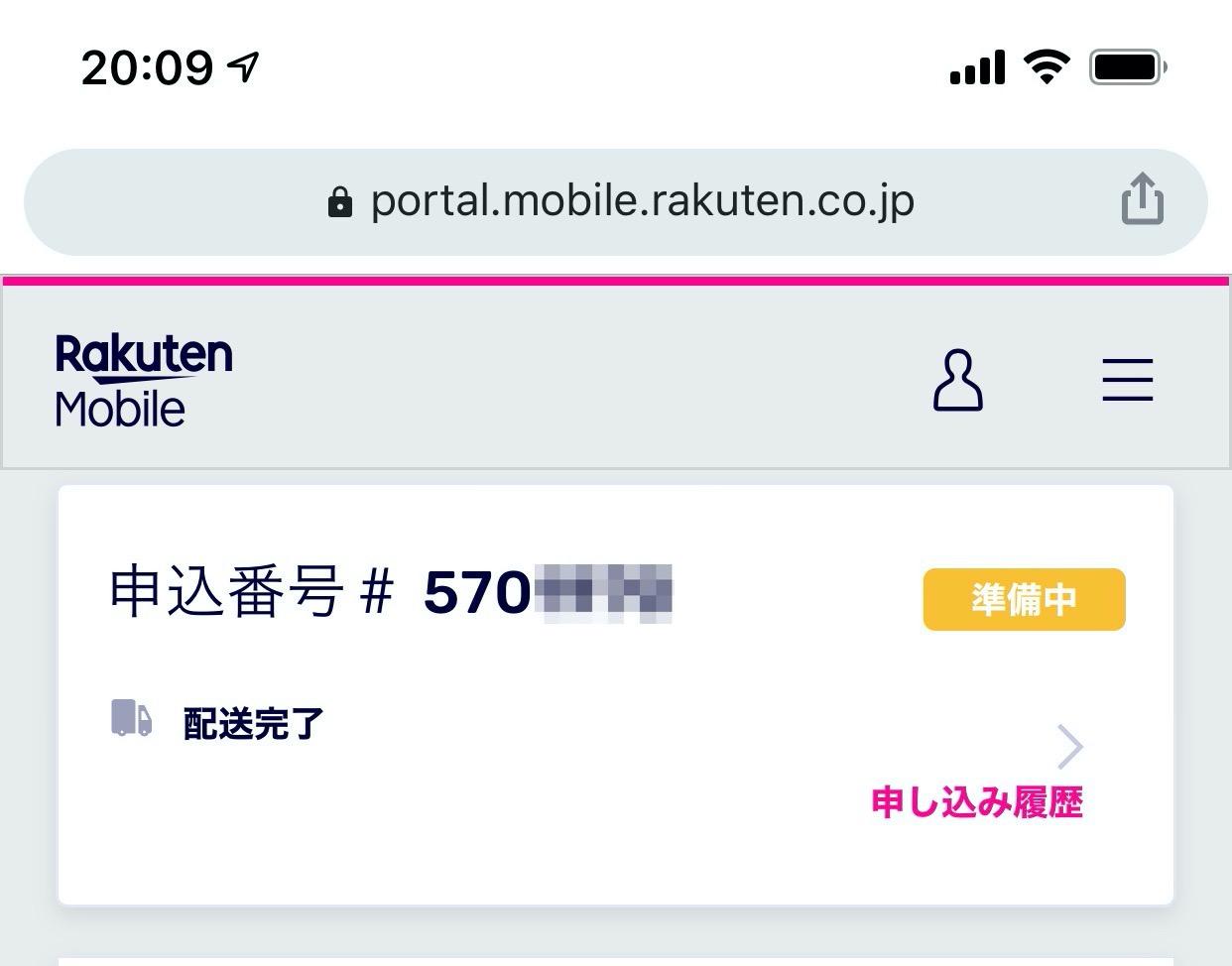 【楽天モバイル】iPhone 11でeSIM設定 11