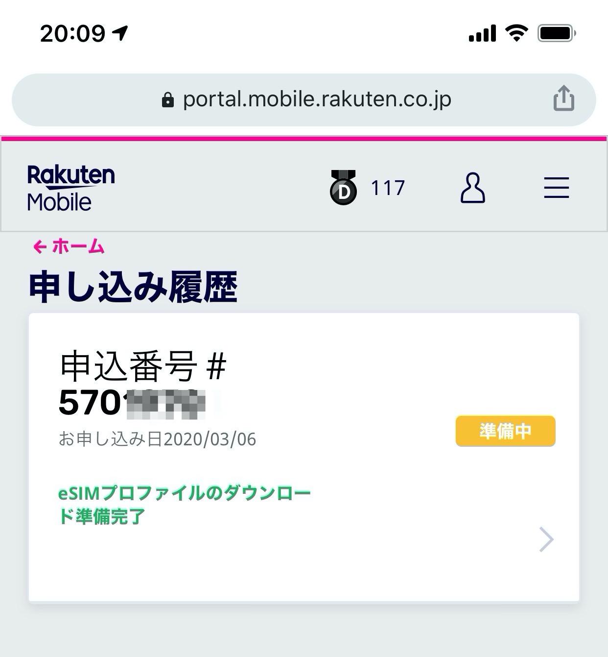 【楽天モバイル】iPhone 11でeSIM設定 12