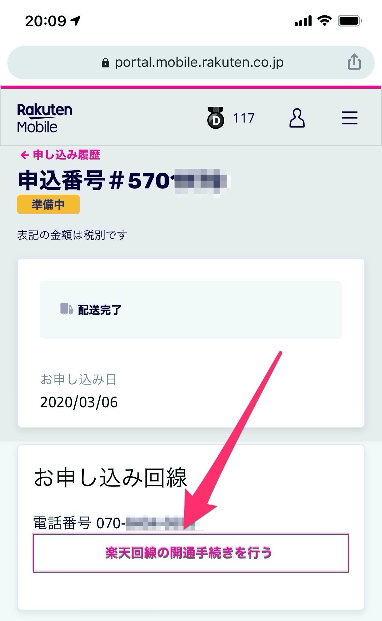 【楽天モバイル】iPhone 11でeSIM設定 13