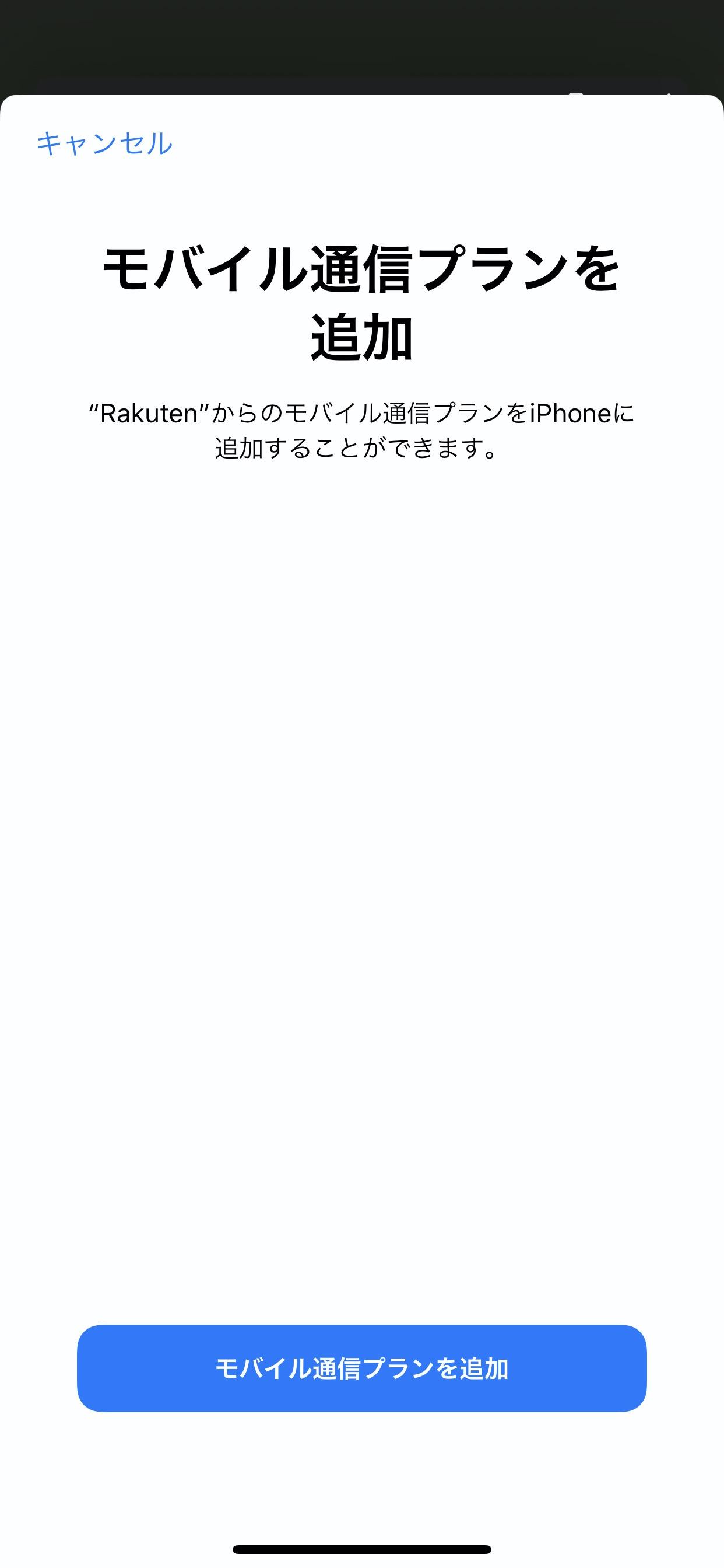 【楽天モバイル】iPhone 11でeSIM設定 17