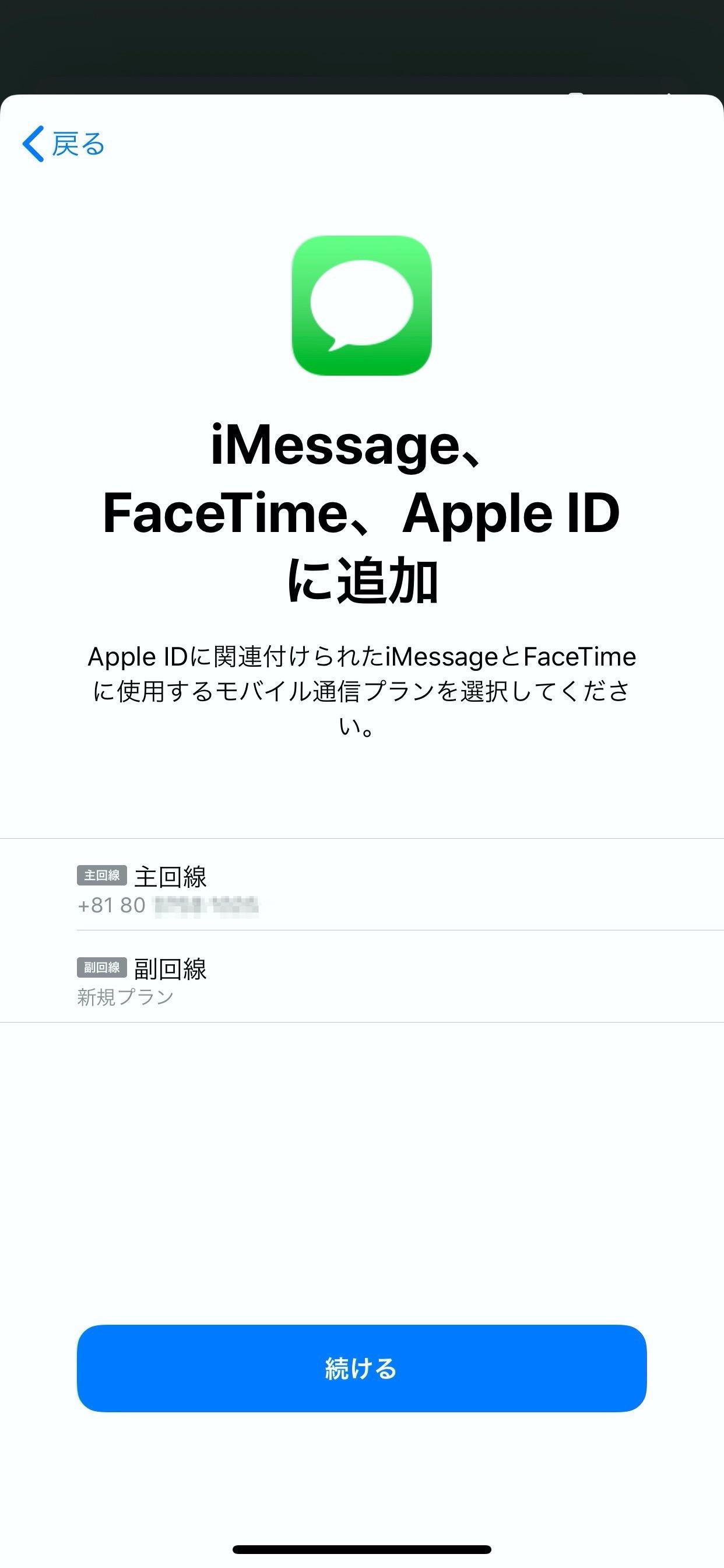 【楽天モバイル】iPhone 11でeSIM設定 20