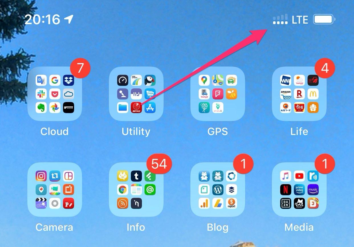 【楽天モバイル】iPhone 11でeSIM設定 22
