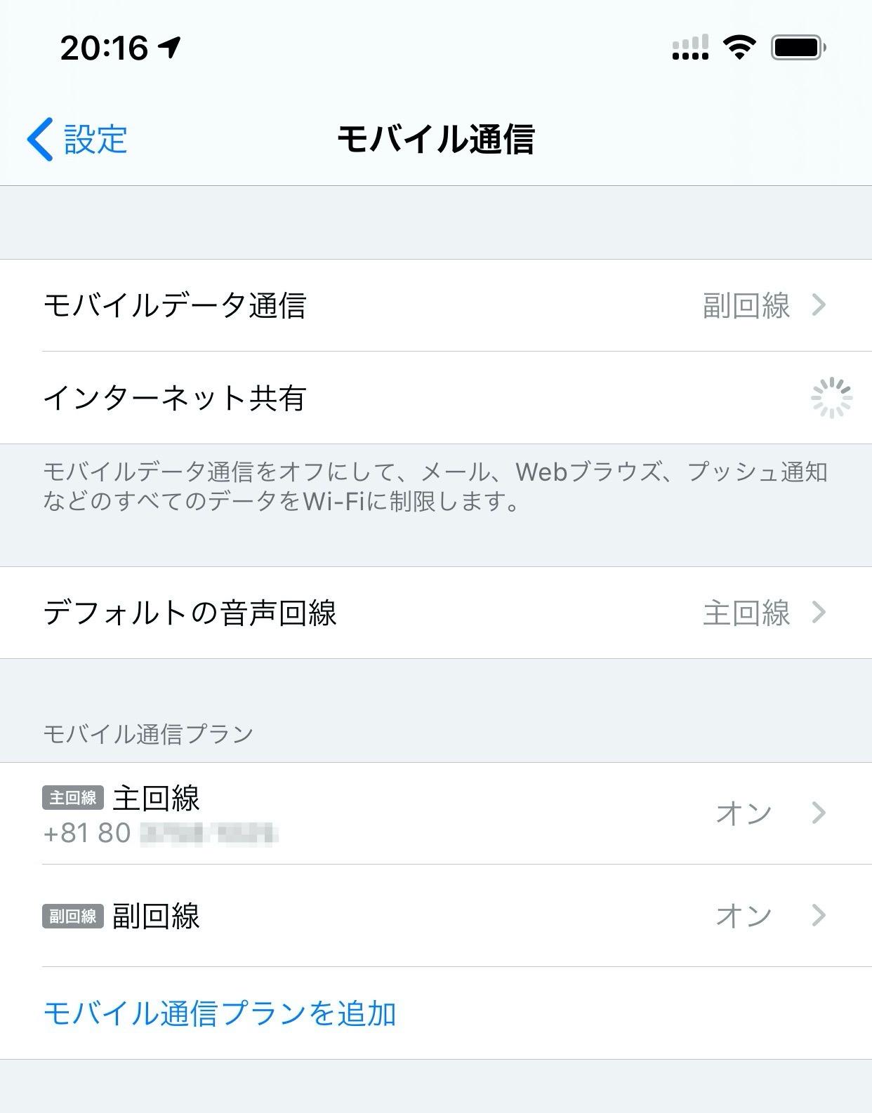 【楽天モバイル】iPhone 11でeSIM設定 24