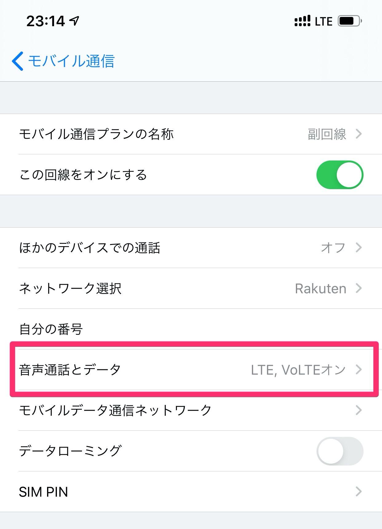 【楽天モバイル】iPhone 11でeSIM設定 28