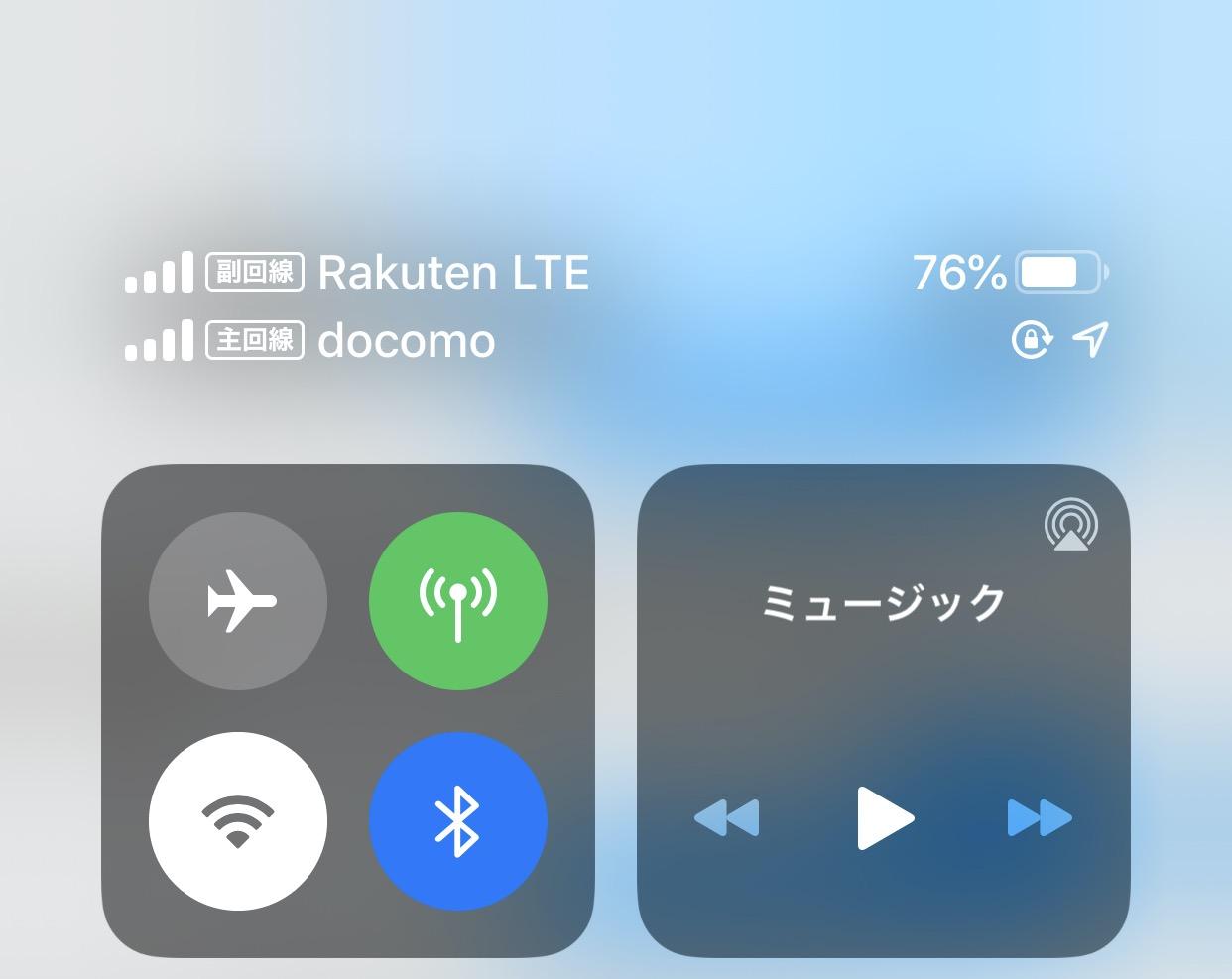 【楽天モバイル】iPhone 11でeSIM設定 29
