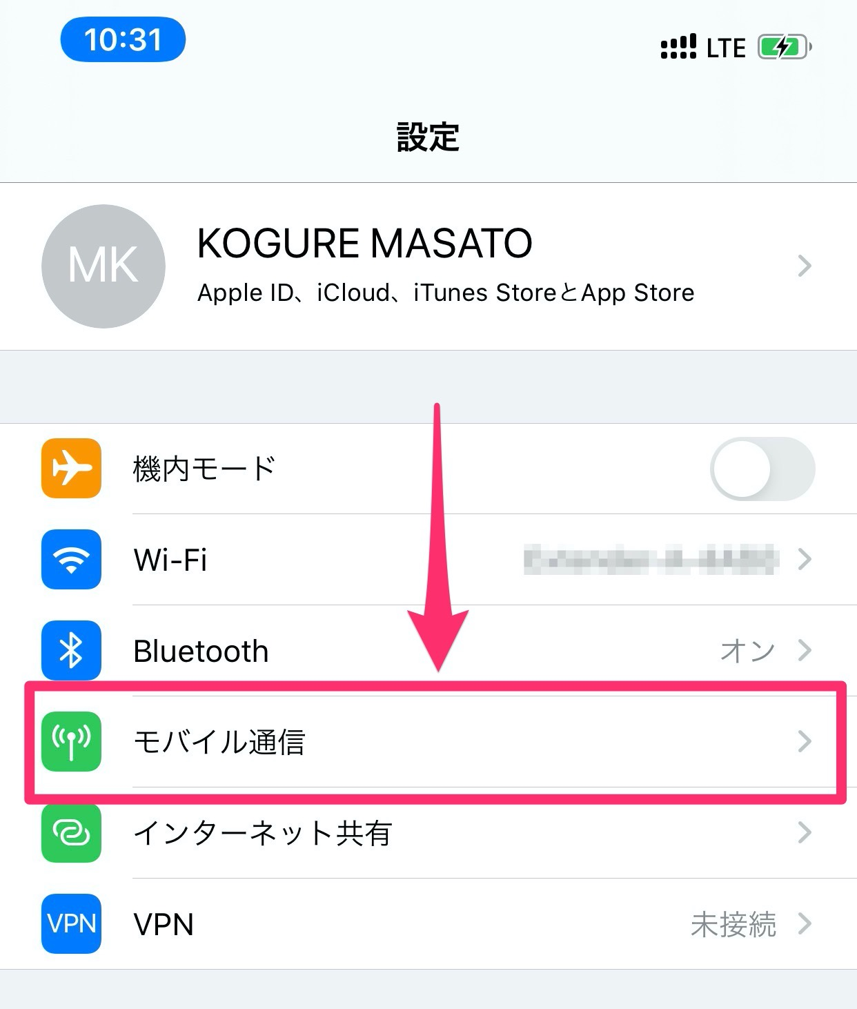 【楽天モバイル】iPhone+eSIMでインターネット共有(テザリング)1