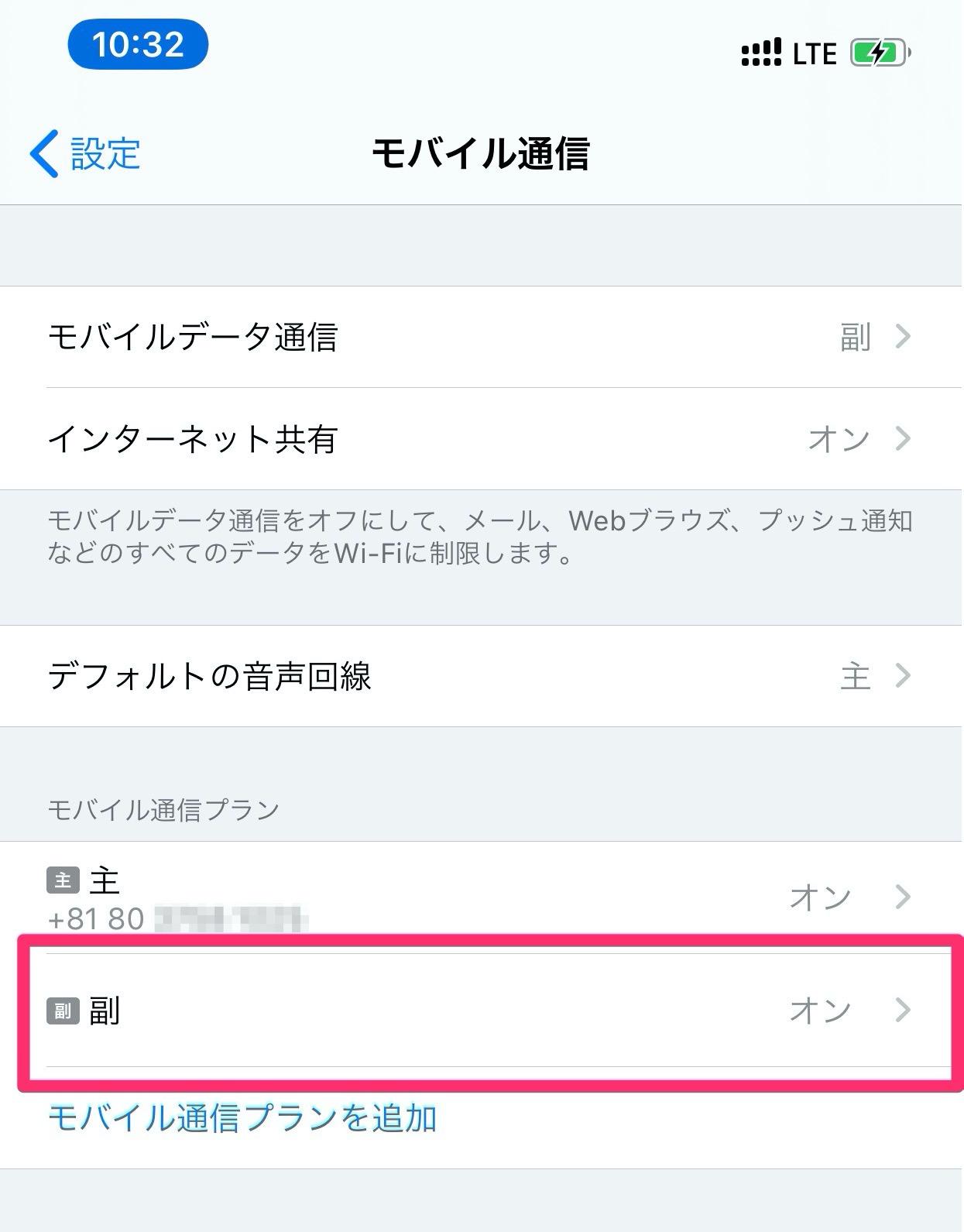 【楽天モバイル】iPhone+eSIMでインターネット共有(テザリング)2