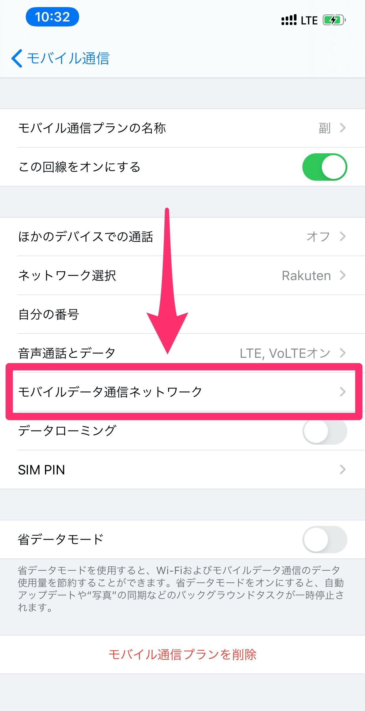 【楽天モバイル】iPhone+eSIMでインターネット共有(テザリング)3