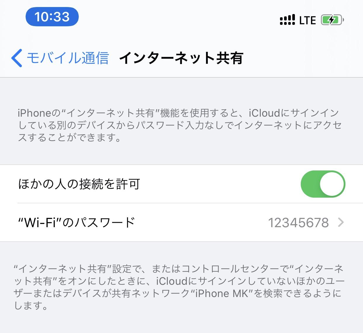 【楽天モバイル】iPhone+eSIMでインターネット共有(テザリング)6