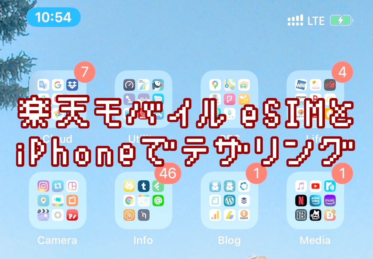 【楽天モバイル】iPhone+eSIMでインターネット共有(テザリング)する設定