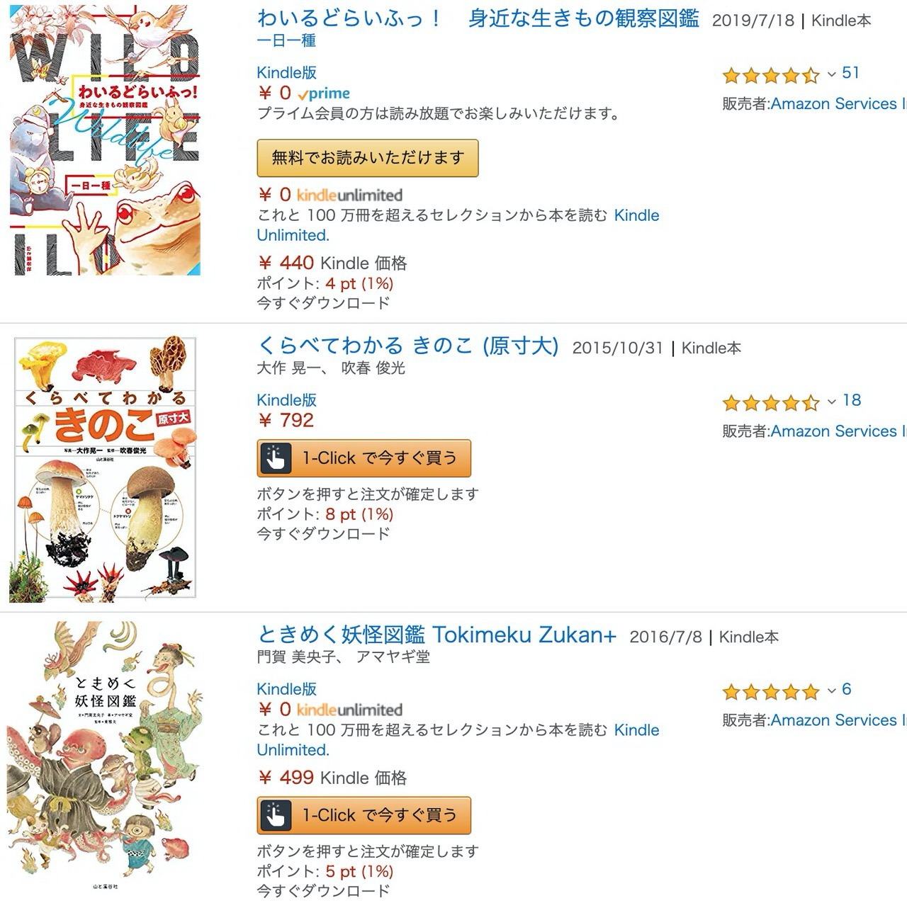 【Kindleセール】62冊の図鑑が対象「ヤマケイの図鑑フェア」(4/16まで)