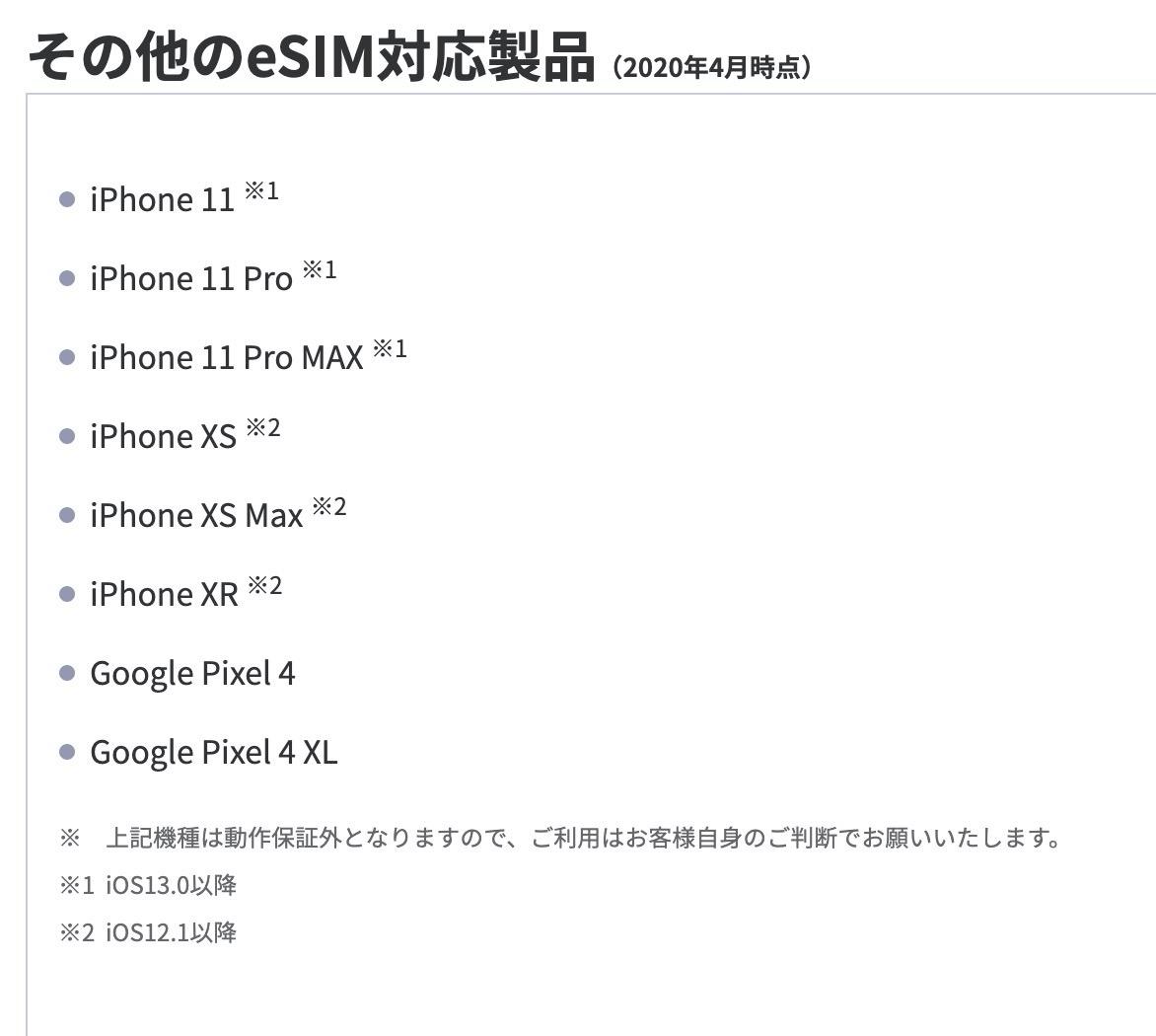 【楽天モバイル】eSIM対応製品にiPhone 11/XS/XRを加える → ただし動作保証はなし