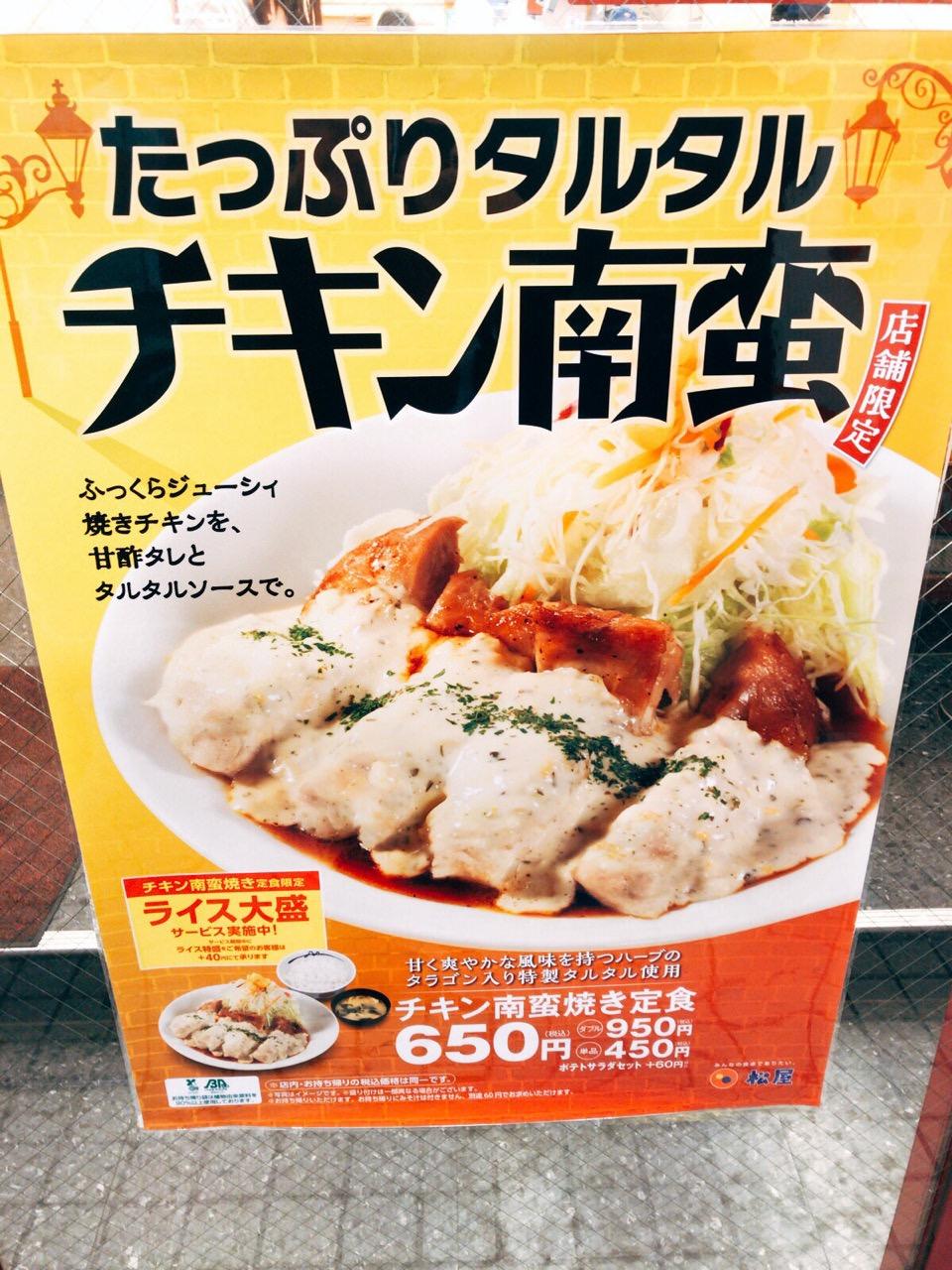 【松屋】店舗限定メニュー「チキン南蛮焼き定食」1