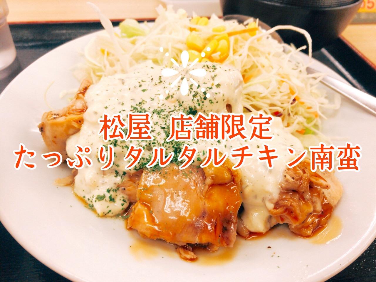 【松屋】たっぷりタルタルの店舗限定メニュー「チキン南蛮焼き定食」食べてみた