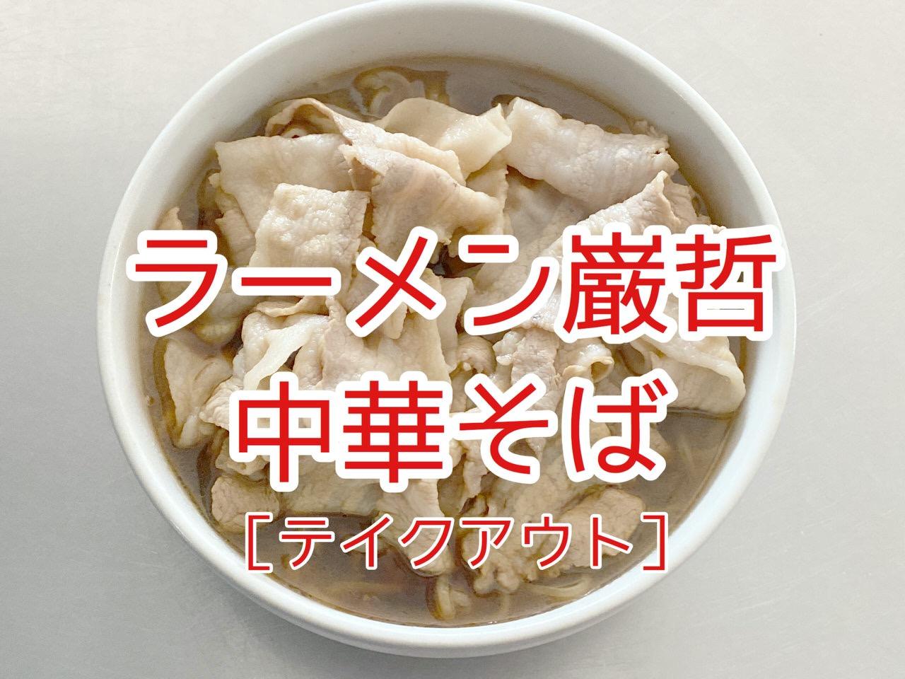 【テイクアウト】西早稲田の名店「ラーメン巌哲」の中華そばで肉てんこもりの肉そばを作る!