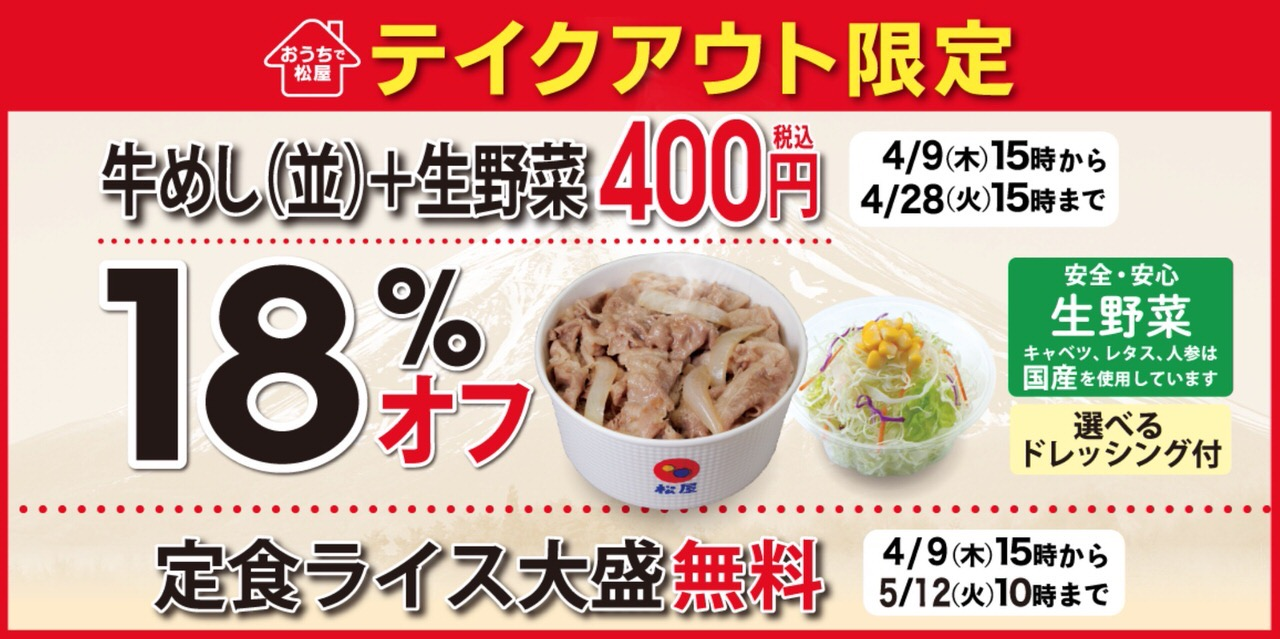 【松屋】テイクアウト限定「プレミアム牛めし+生野菜が18%オフの400円」キャンペーン開催中(5/12まで)