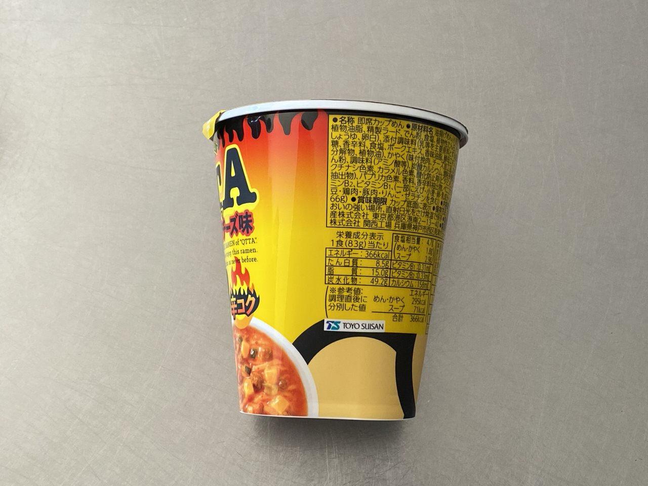 「QTTA(クッタ) エクストラホット チーズ味」7