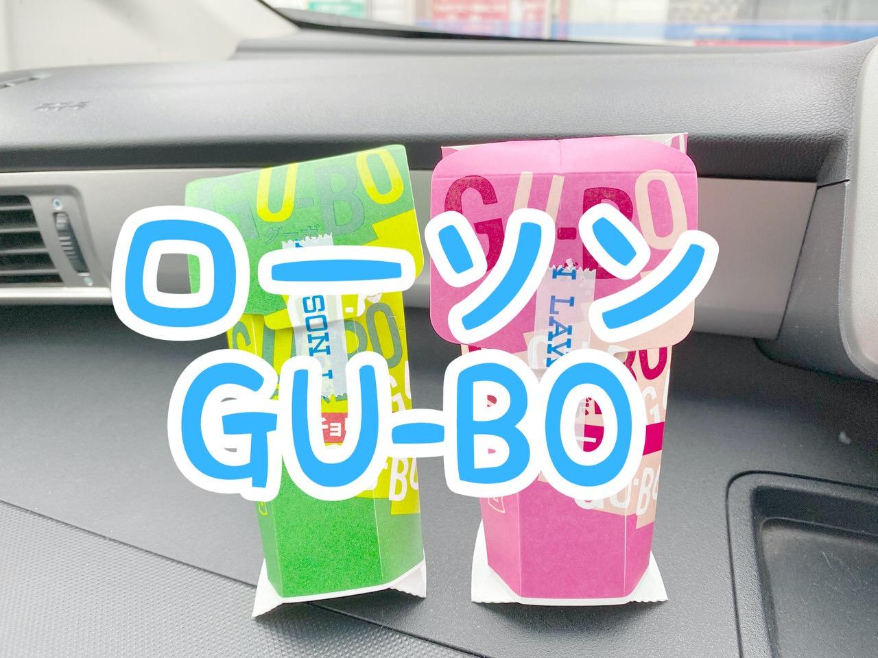 【ローソン】外サク中ゴロ!小腹が空いた時に手軽に食べられて130円「GU-BO(グーボ)」