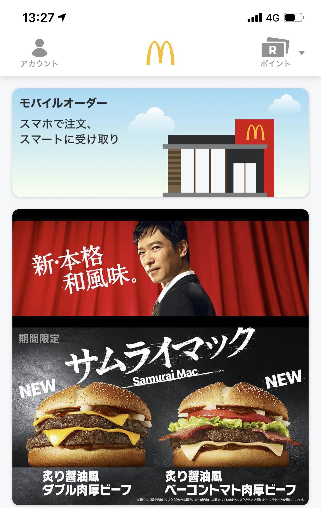 【マクドナルド】公式アプリ モバイルオーダー 1