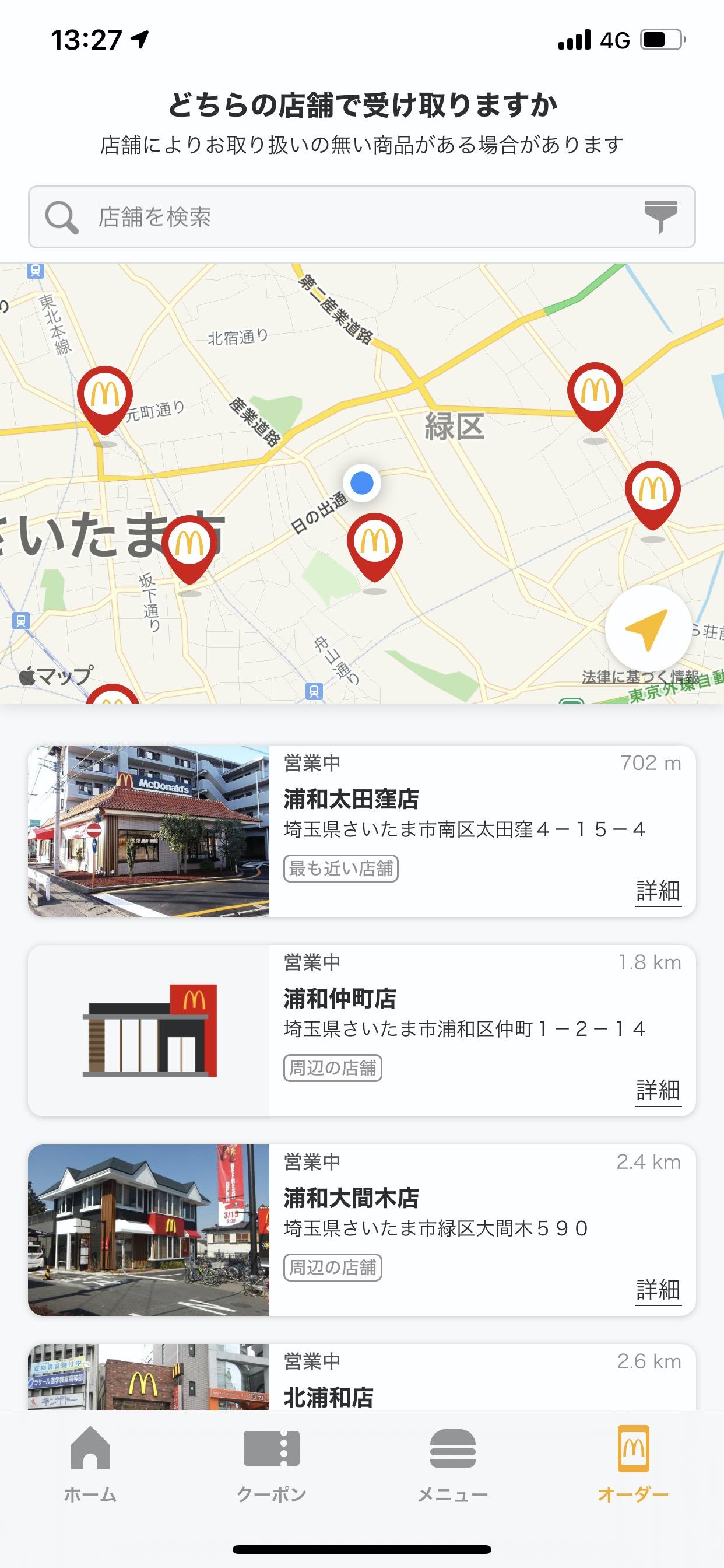 【マクドナルド】公式アプリ モバイルオーダー 2