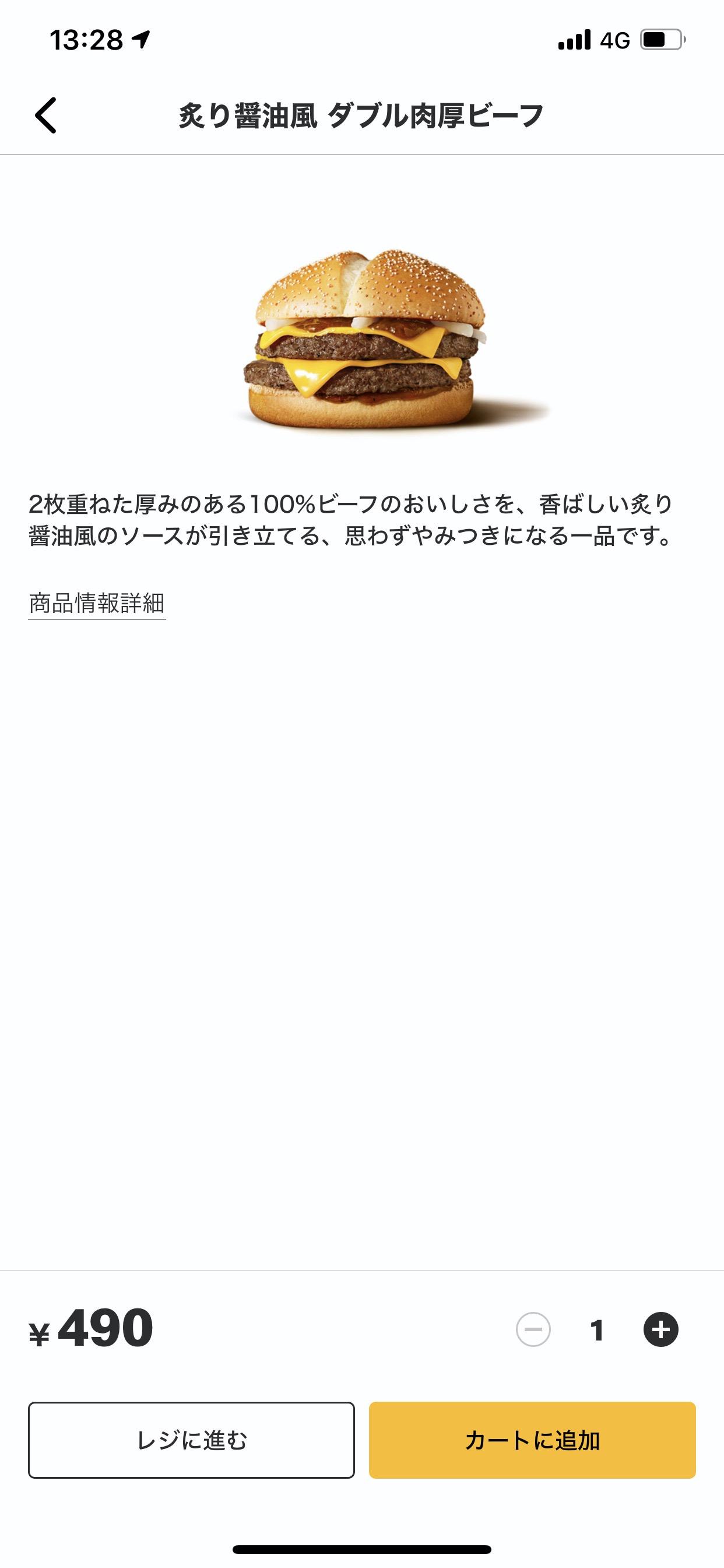 【マクドナルド】公式アプリ モバイルオーダー 4