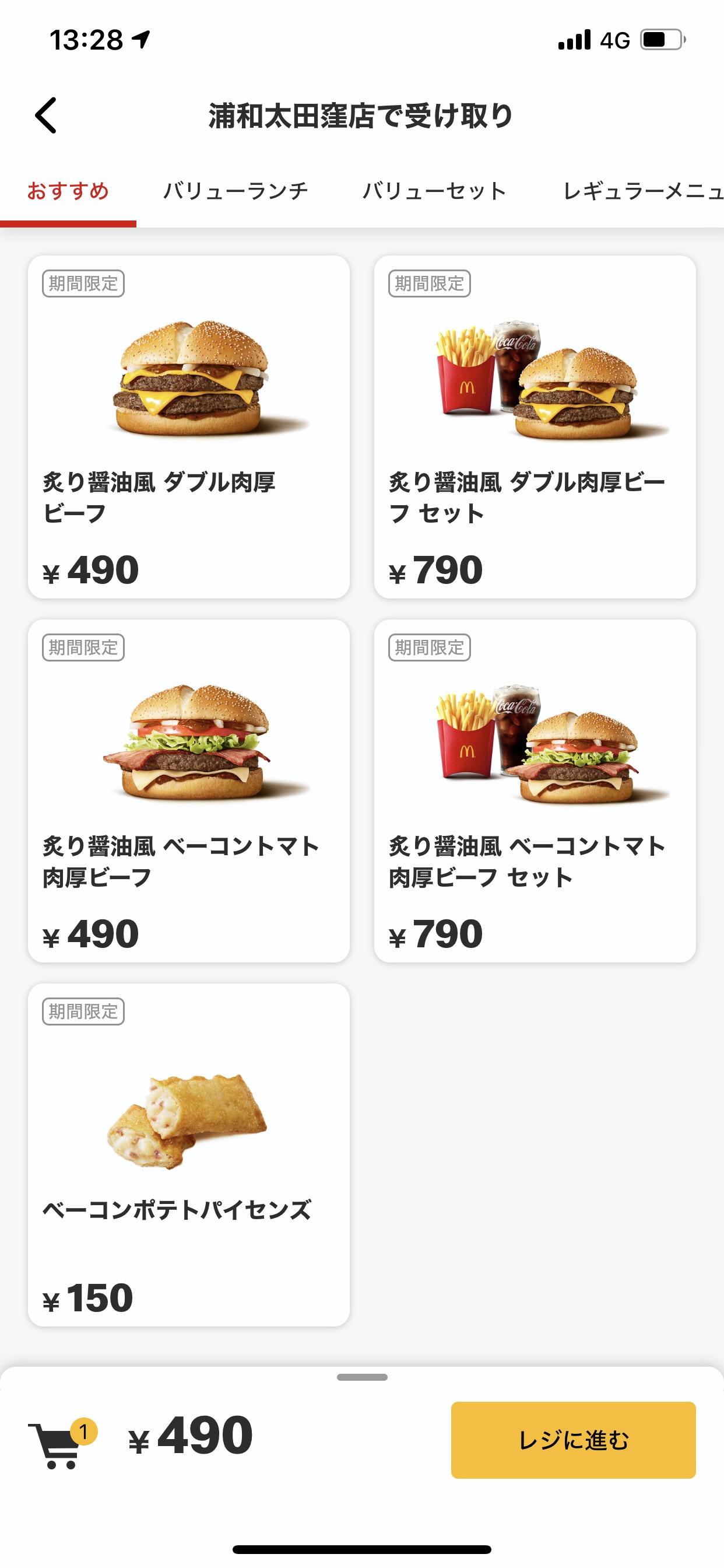 【マクドナルド】公式アプリ モバイルオーダー 5