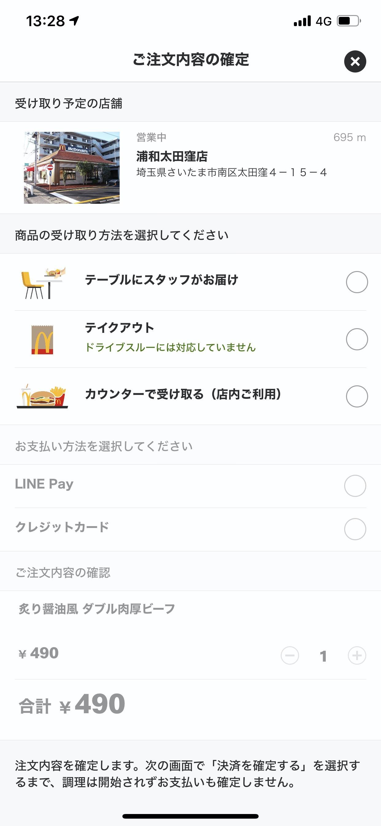 【マクドナルド】公式アプリ モバイルオーダー 6