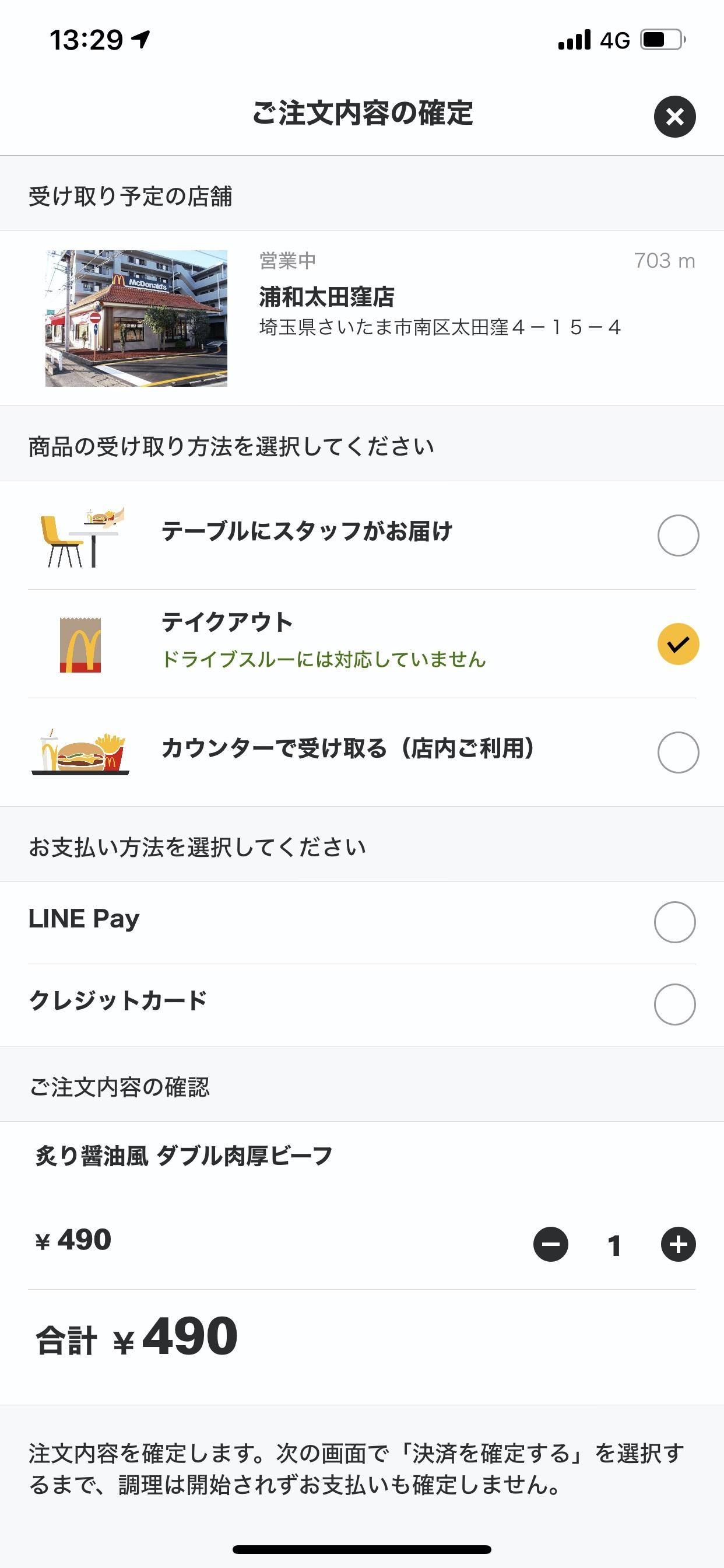 【マクドナルド】公式アプリ モバイルオーダー 7