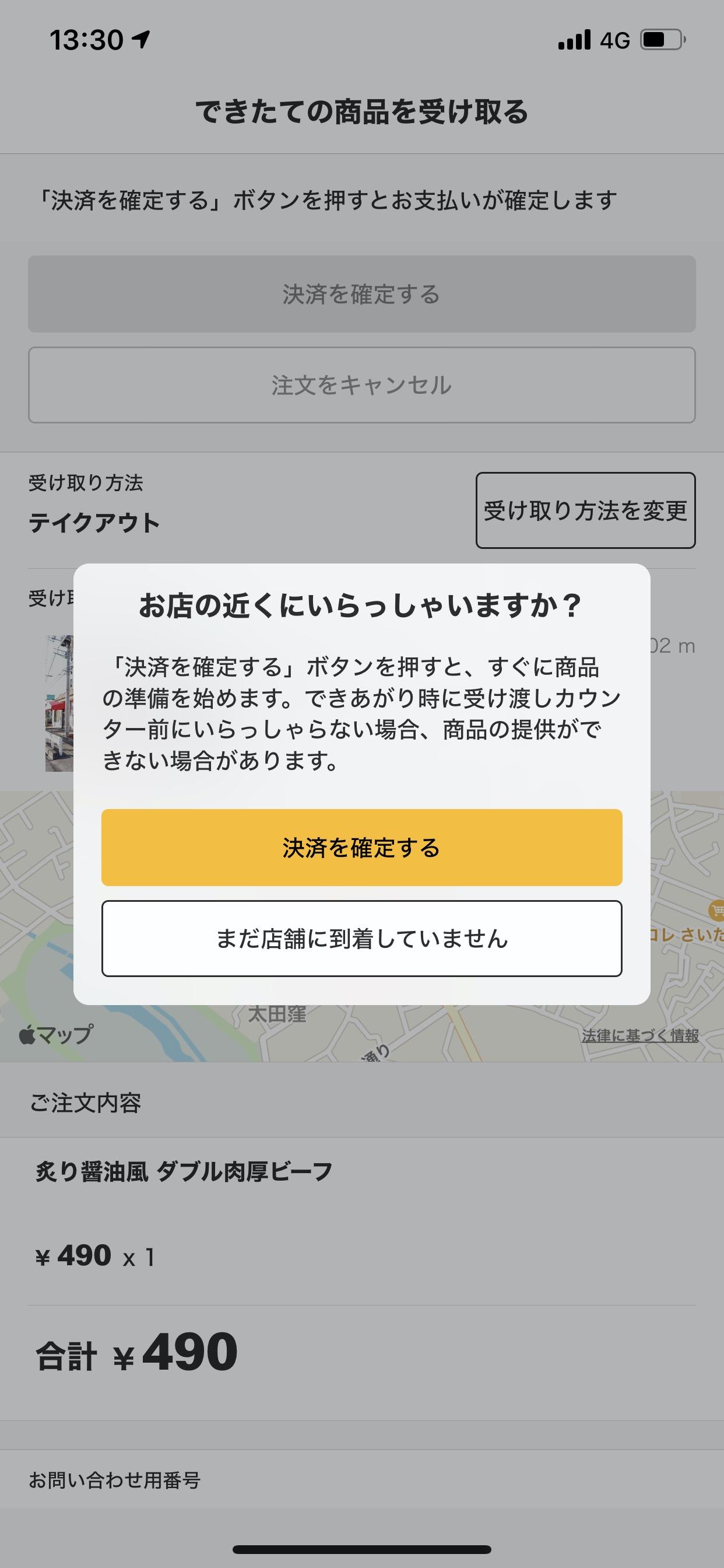 【マクドナルド】公式アプリ モバイルオーダー 8